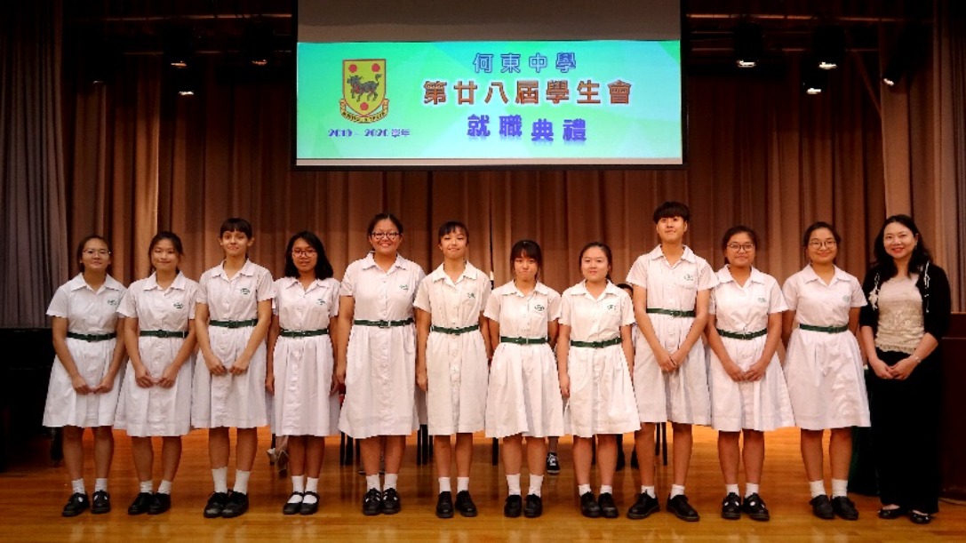 2019-2020年度學校活動