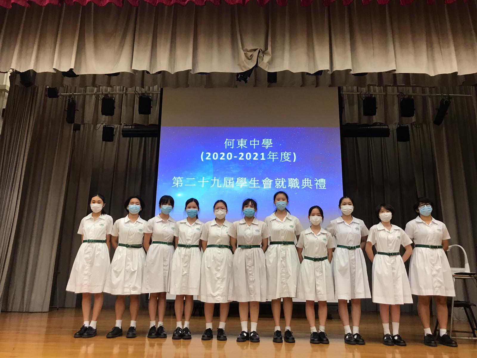 2020-2021年度學校活動