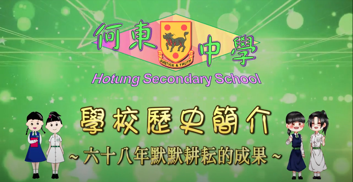 「何東中學學校歷史簡介」短片已上載至本校網頁中的「學校簡介」的「本校歷史」內,歡迎瀏覽。